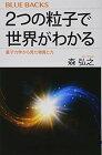 【中古】2つの粒子で世界がわかる 量子力学から見た物質と力 (ブルーバックス)/森 弘之