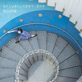 【中古】あたしはあたしのままで / 恋の中 (初回限定盤)(DVD付)/新山詩織