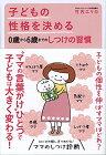 【中古】子どもの性格を決める0歳から6歳までのしつけの習慣/竹内エリカ