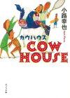 【中古】([し]4-2)COW HOUSE カウハウス (ポプラ文庫)/小路 幸也