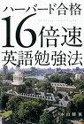 【中古】ハーバード合格 16倍速英語勉強法/本山勝寛