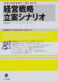 【中古】経営戦略立案シナリオ (かんきビジネス道場)/佐藤 義典