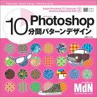 【中古】Photoshop 10分間パターンデザイン (MdN books)/古岡 ひふみ