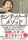 【中古】子どもの才能を伸ばす最高の方法モンテッソーリ・メソッド/堀田 はるな、堀田 和子