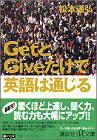 【中古】GetとGiveだけで英語は通じる (講談社プラスアルファ文庫)/松本 道弘