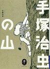 【中古】ヤマケイ文庫 手塚治虫の山/手塚 治虫、手塚プロダクション
