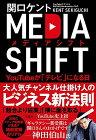 【中古】メディアシフト YouTubeが「テレビ」になる日/関口 ケント