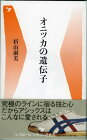 【中古】オニツカの遺伝子 (ベースボール・マガジン社新書)/折山 淑美