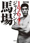 【中古】1964年のジャイアント馬場 (双葉文庫)/柳澤 健