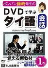 【中古】DVD>ポンパン藤崎先生のDVDで学ぶタイ語会話 1巻 (<DVD>)/藤崎 ポンパン