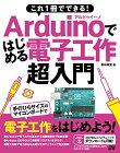 【中古】これ1冊でできる! Arduinoではじめる電子工作 超入門/福田和宏