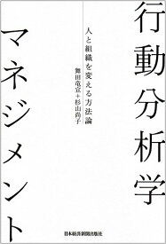 【中古】行動分析学マネジメント-人と組織を変える方法論/舞田 竜宣、杉山 尚子