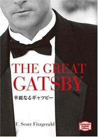 【中古】華麗なるギャツビー—The great Gatsby 【講談社英語文庫】/F.S.フィッツジェラルド、Francis Scott Fitzgerald