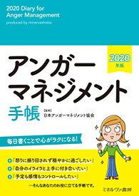 【中古】アンガーマネジメント手帳 2020年版/日本アンガーマネジメント協会
