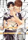 【中古】白の王子と黒の王子 (花音コミックス)/佳門サエコ