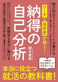 【中古】ワークと自分史が効く! 納得の自己分析/岡本 恵典