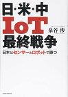 【中古】日・米・中 IoT最終戦争/泉谷 渉