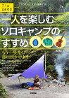 【中古】一人を楽しむソロキャンプのすすめ ~もう一歩先の旅に出かけよう~ (大人の自由時間mini)/堀田 貴之
