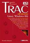 【中古】入門Trac with Subversion Linux/Windows対応/高山 恭介