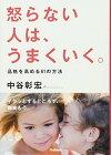 【中古】怒らない人は、うまくいく。(文庫版)/中谷 彰宏