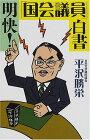 【中古】明快!「国会議員」白書/平沢 勝栄