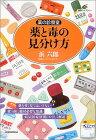 【中古】薬と毒の見分け方—薬の診察室 (健康ライブラリー)/浜 六郎