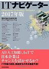【中古】ITナビゲーター2017年版/野村総合研究所ICTメディア産業コンサルティング部