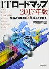 【中古】ITロードマップ 2017年版/野村総合研究所デジタルビジネス開発部