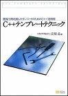 【中古】C++テンプレートテクニック/επιστημη、高橋 晶