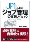【中古】JP1によるジョブ管理の実践ノウハウ/伊藤忠テクノソリューションズ