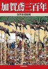 【中古】加賀鳶三百年 —金沢市消防団/北國新聞社出版局