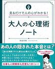 【中古】見るだけで人の心がわかる! 大人の心理術ノート/西島 秀穂