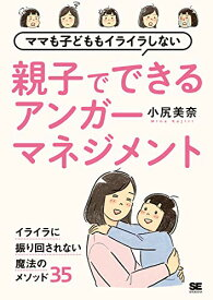 【中古】ママも子どももイライラしない 親子でできるアンガーマネジメント/小尻 美奈