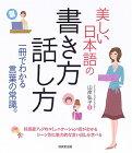 【中古】美しい日本語の書き方話し方—一冊でわかる言葉の常識。/山岸 弘子
