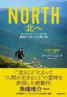 【中古】NORTH 北へ—アパラチアン・トレイルを踏破して見つけた僕の道/スコット・ジュレク、栗木 さつき