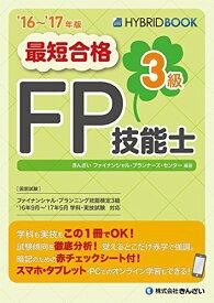 【中古】'16~'17年版 最短合格 3級FP技能士 (HYBRID BOOK)/きんざいファイナンシャル・プランナーズ・センター