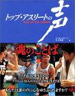【中古】トップ・アスリートの声/中川 和彦、アフロスポーツ