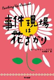 【中古】事件現場は花ざかり (イソラ文庫)/ローズマリー ハリス、Rosemary Harris、矢沢 聖子