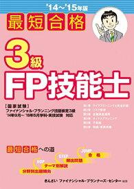 【中古】最短合格 3級FP技能士 〈 '14~'15年版〉/きんざい ファイナンシャル・プランナーズ・センター