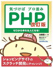 【中古】気づけばプロ並みPHP 改訂版--ゼロから作れる人になる!/谷藤 賢一、徳丸 浩(協力)