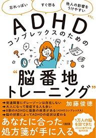 """【中古】「忘れっぽい」「すぐ怒る」「他人の影響をうけやすい」etc. ADHDコンプレックスのための""""脳番地トレーニング""""/加藤 俊徳"""