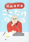 【中古】同時通訳者のここだけの話/関根 マイク