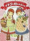 【中古】小さなおうちへようこそ (イチゴの村のお話たち 1巻)/エムエーフィールド、チーム151E☆