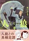 【中古】人でない狼 (2) (ビーボーイコミックスデラックス)/元 ハルヒラ