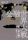 【中古】金融世界大戦 第三次大戦はすでに始まっている/田中 宇