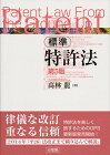 【中古】標準特許法 第5版/高林 龍