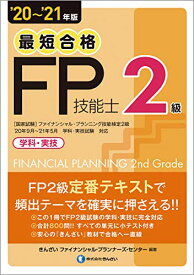 【中古】'20~'21年版 最短合格 2級FP技能士/きんざいファイナンシャル・プランナーズ・センター