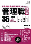 【中古】管理職試験36日間2021 (教育ジャーナル選書)/津金 邦明
