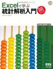【中古】Excelで学ぶ統計解析入門—Excel2007対応版/菅 民郎、福島 隆司