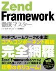 【中古】Zend Framework 徹底マスター/藤野 真吾、ゼンド・ジャパン